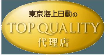 東京海上日動トップクオリティ代理店