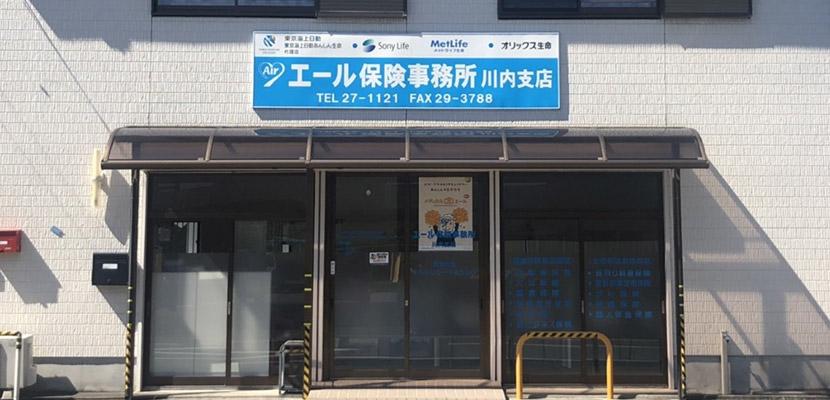 エール保険事務所 川内支店