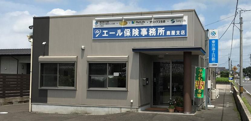 エール保険事務所 鹿屋支店